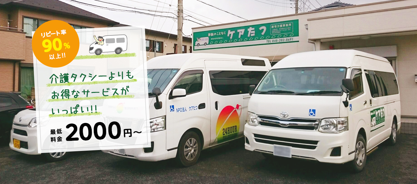 リピート率90%以上!介護タクシーよりもお得なサービスがいっぱい!最低料金2000円〜